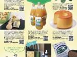 立山町特産品協会チラシ_page-0002